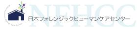 日本フォレンジックヒューマンケアセンター